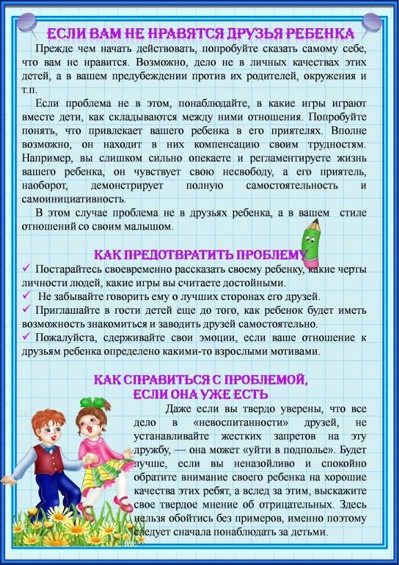 Шпаргалки по детско родительским отношениям